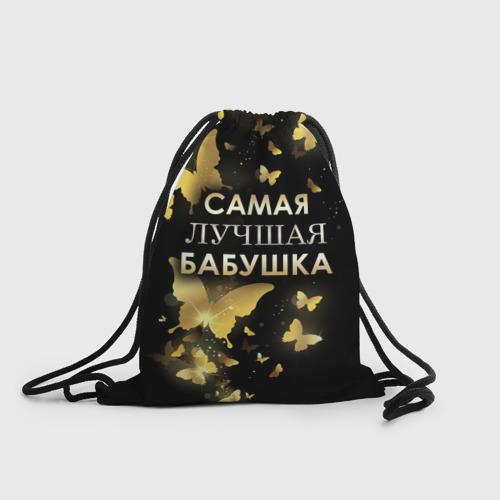 Рюкзак-мешок 3D  Фото 01, Самая лучшая бабушка