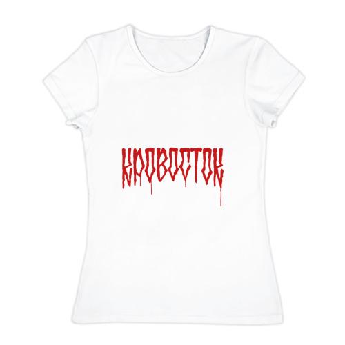 Женская футболка хлопок  Фото 01, Кровосток