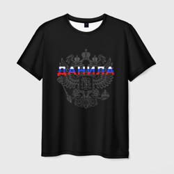Данила