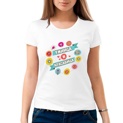 Женская футболка хлопок  Фото 03, Умница и Красавица