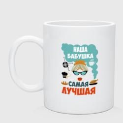 Наша Бабушка Самая Лучшая - интернет магазин Futbolkaa.ru