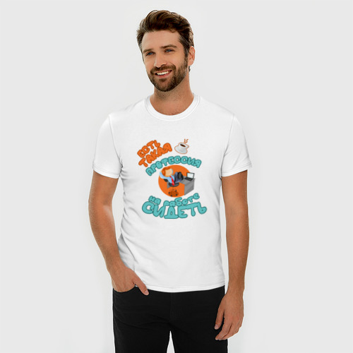 Мужская футболка премиум  Фото 03, Профессия - На Работе Сидеть
