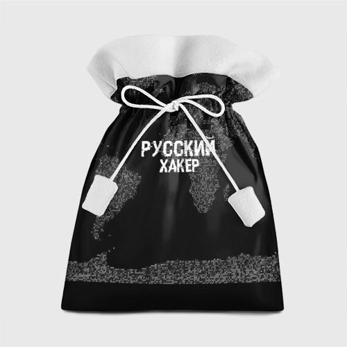 Подарочный 3D мешок  Фото 01, Русский хакер