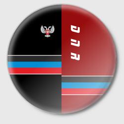 DNR (ДНР)