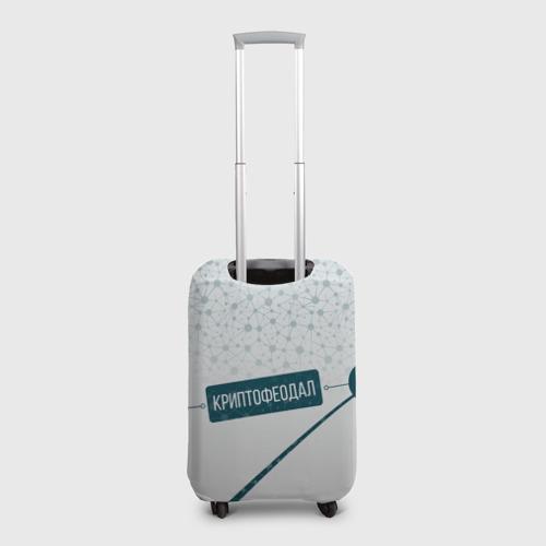 Чехол для чемодана 3D  Фото 02, Криптофеодал