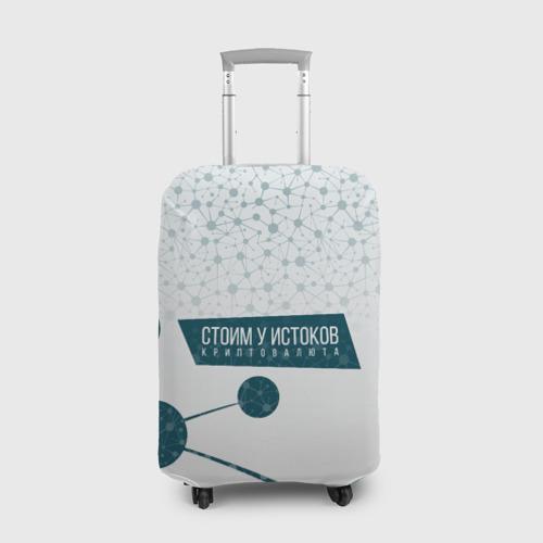 Чехол для чемодана 3D  Фото 01, Криптофеодал