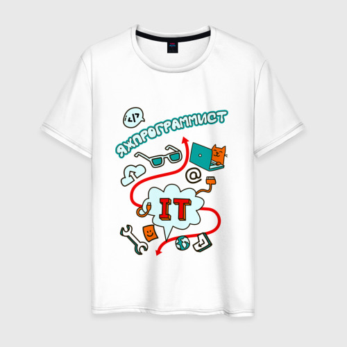 Мужская футболка хлопок Яжпрограммист