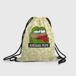 Ahegao Pepe
