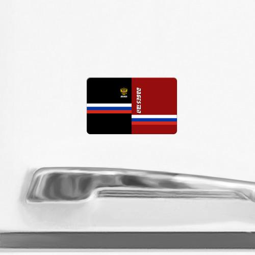 Магнит виниловый Visa  Фото 02, DAGESTAN (Дагестан)
