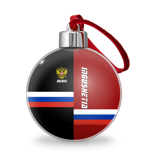 Ёлочный шар  Фото 01, INGUSHETIA (Ингушетия)