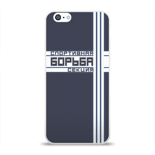Чехол для Apple iPhone 6 силиконовый глянцевый  Фото 01, Спортивная секция Борьба