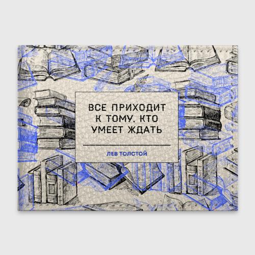 Цитаты Толстого