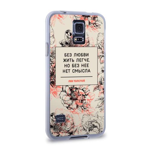 Чехол для Samsung Galaxy S5 силиконовый  Фото 02, Цитаты Льва Толстого