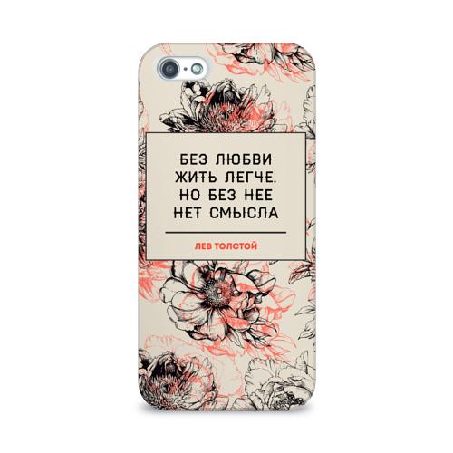 Чехол для Apple iPhone 5/5S 3D  Фото 01, Цитаты Льва Толстого