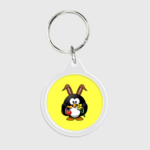 Брелок круглый Пасхальный пингвин