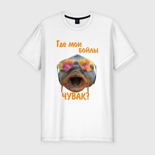 Мужская футболка премиум  Фото 01, Где бойлы?