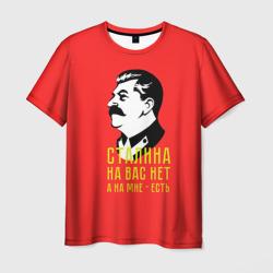 Сталин на мне есть