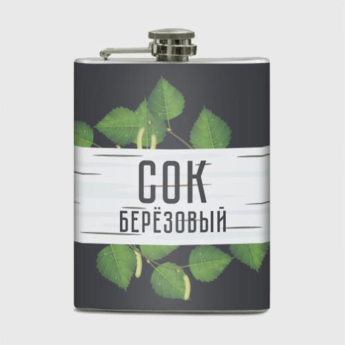 Фляга 'Сок Берёзовый'