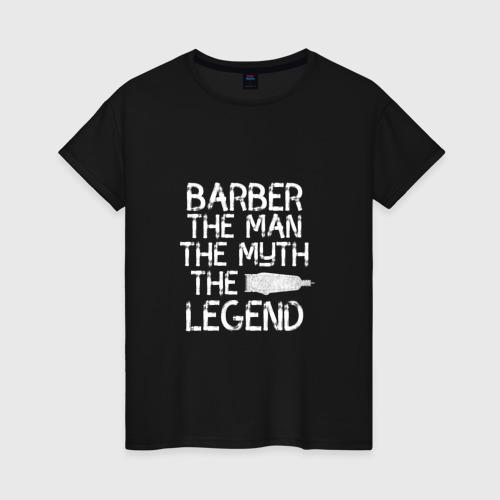 Женская футболка хлопок Барбер - мужик,миф,легенда