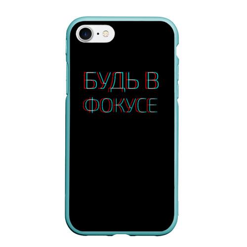 Чехол для iPhone 7/8 матовый Будь в фокусе Фото 01