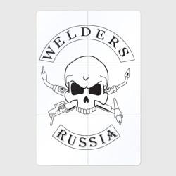 Сварщики России