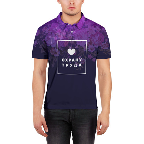 Мужская рубашка поло 3D  Фото 03, Люблю охрану труда