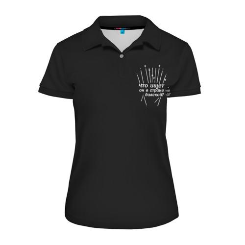 Женская рубашка поло 3D Что ищет он в стране далекой?