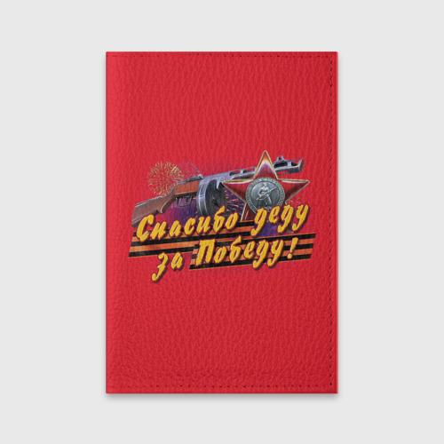 Обложка для паспорта матовая кожа  Фото 01, Спасибо деду за победу