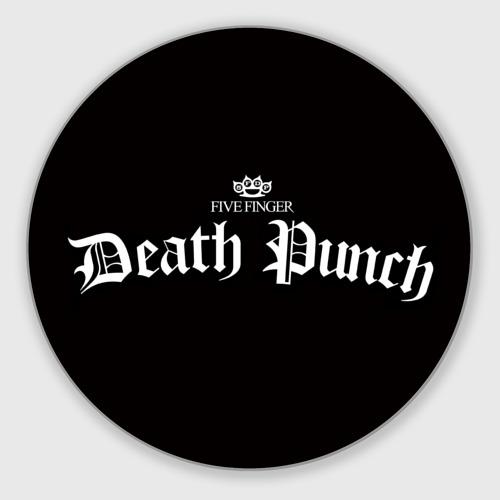 Коврик для мышки круглый  Фото 01, Five Finger Death Punch 5