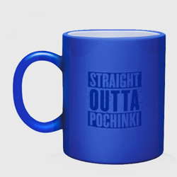 Straight outta Pochinki