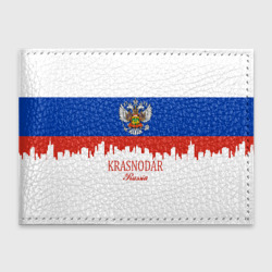 KRASNODAR (Краснодарский край)