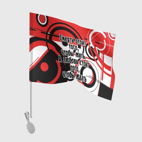Флаг для автомобиля  Фото 01, Цитата Виктора Цоя