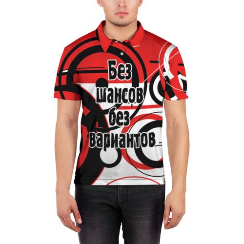 Мужская рубашка поло 3D  Фото 03, Без шансов, без вариантов