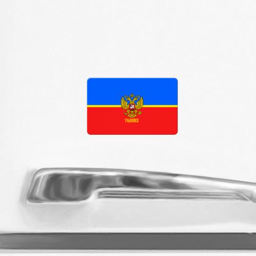 Магнит виниловый Visa  Фото 02, Ульяновск