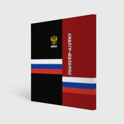 KHANTY-MANSIYSK (Ханты-Мансийск)