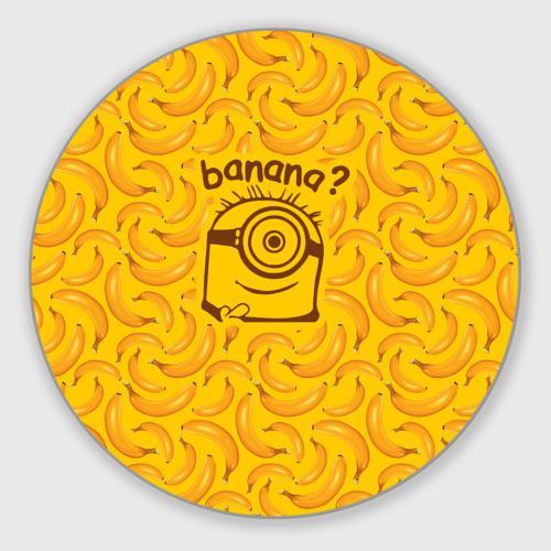 Коврик для мышки круглый  Фото 01, Banana?