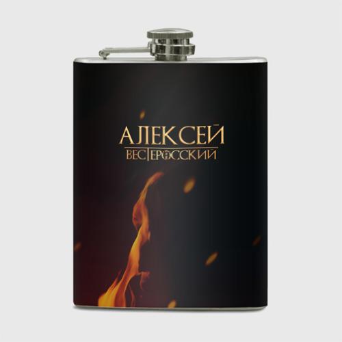 Фляга  Фото 01, Алексей Вестеросский