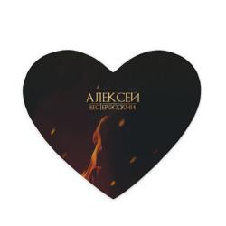 Алексей Вестеросский