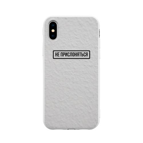 Чехол для Apple iPhone X силиконовый матовый НЕ ПРИСЛОНЯТЬСЯ Фото 01