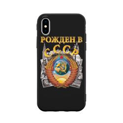Рожден в СССР