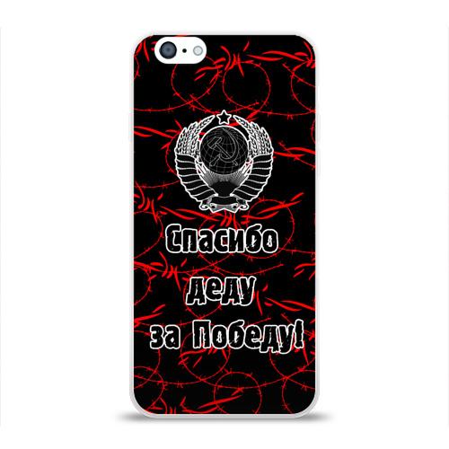 Чехол для Apple iPhone 6 силиконовый глянцевый  Фото 01, Спасибо деду за Победу!