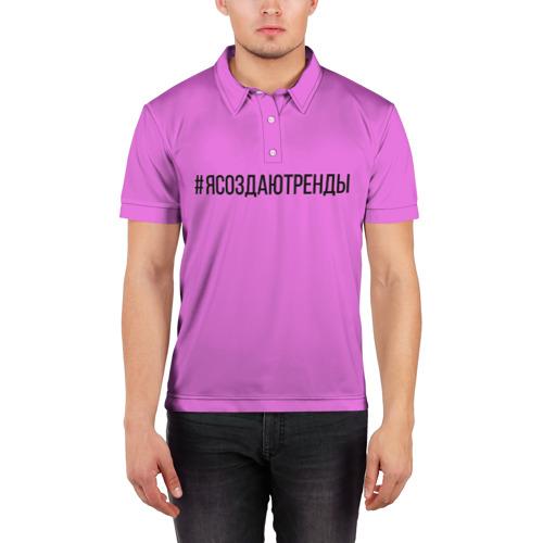 Мужская рубашка поло 3D  Фото 03, #ясоздаютренды