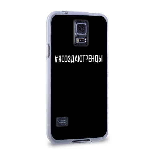 Чехол для Samsung Galaxy S5 силиконовый  Фото 02, #ясоздаютренды