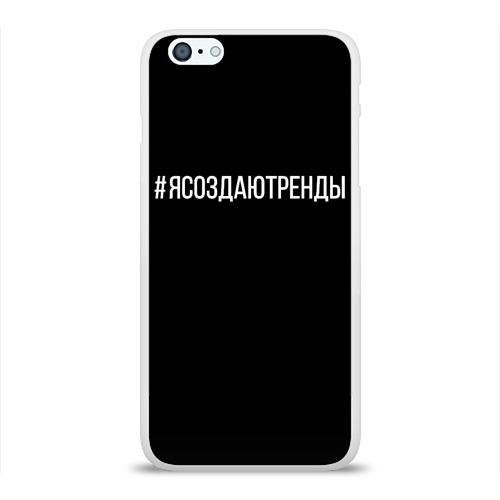 Чехол для Apple iPhone 6Plus/6SPlus силиконовый глянцевый  Фото 01, #ясоздаютренды