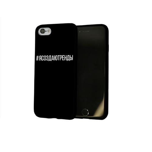 Чехол для Apple iPhone 8 силиконовый глянцевый #ясоздаютренды Фото 01