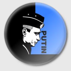 Путин (небесный цвет)