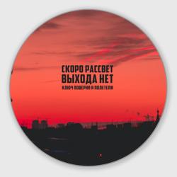 цитаты_Сплин