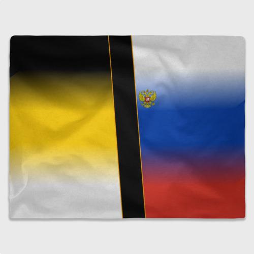 Плед 3D Флаги Российской Империи Фото 01