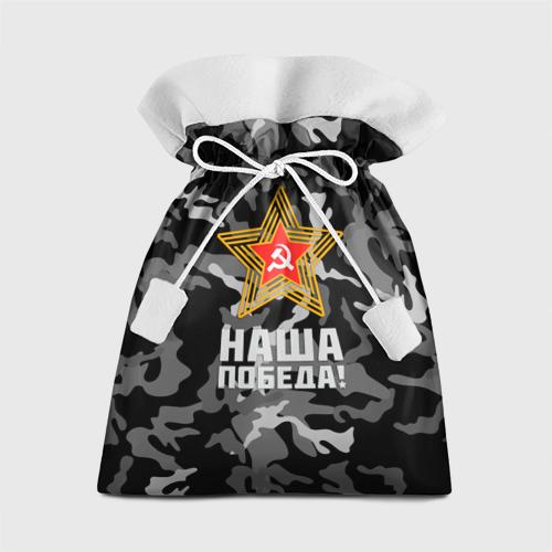 Подарочный 3D мешок  Фото 01, Наша победа!