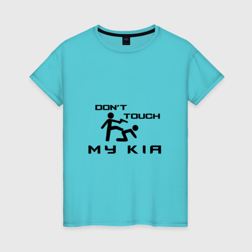 Don't touch my Kia